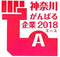 神奈川 がんばる企業2018