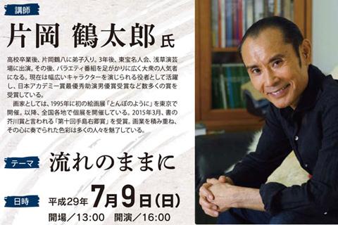 片岡鶴太郎氏 文化講演会