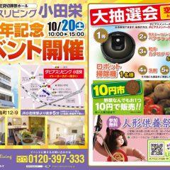 10/20家族葬式場ダビアスリビング小田栄 4周年記念イベント開催の御案内