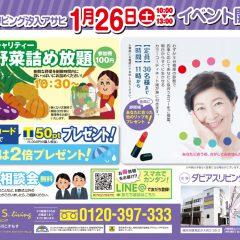 1/26 家族葬式場ダビアスリビング汐入 イベント開催の御案内