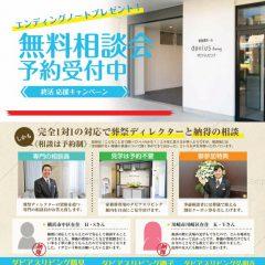 2019年1月 無料相談会・見学会 開催のお知らせ