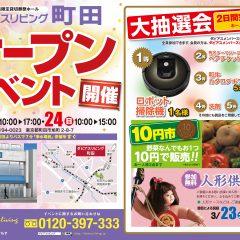 3/23・3/24 新規ホールオープンのお知らせ「ダビアスリビング町田」
