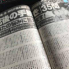2019年2月 週刊文春(2月14日号)