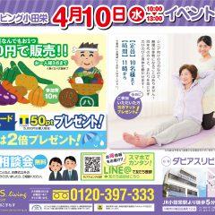 4/10 家族葬式場ダビアスリビング小田栄 イベント開催の御案内