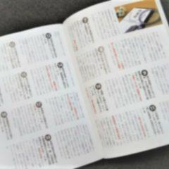 週刊文春(7月9日号)に弊社社長の取材が掲載されました