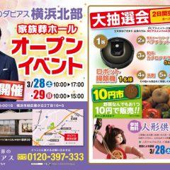 3/28新規ホールオープンのお知らせ「家族葬のダビアス横浜北部」