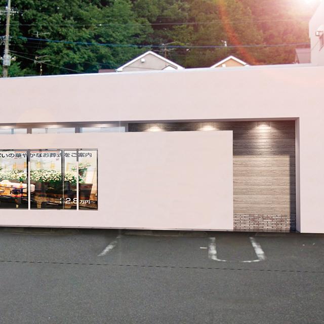 セレモニーハウス横浜北部