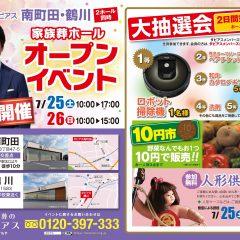 7/25新規ホールオープンのお知らせ「家族葬のダビアス鶴川」